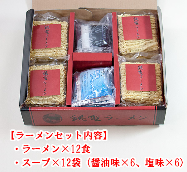 銚電ラーメン【醤油味×6、塩味×6】