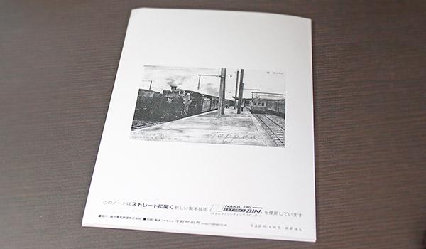 銚子電鉄ノートブック(裏面)