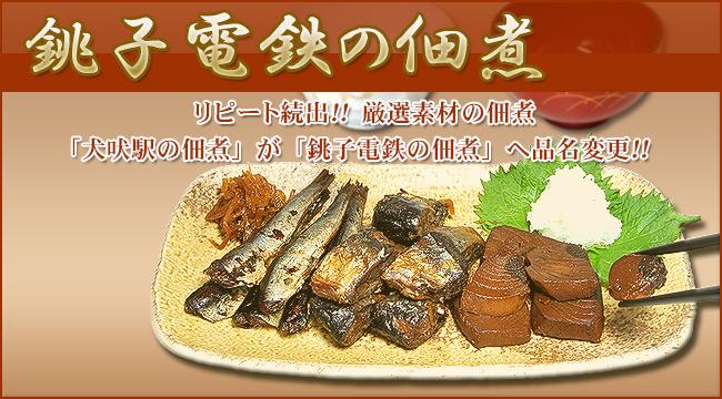 銚子電鉄の佃煮(旧犬吠駅の佃煮)