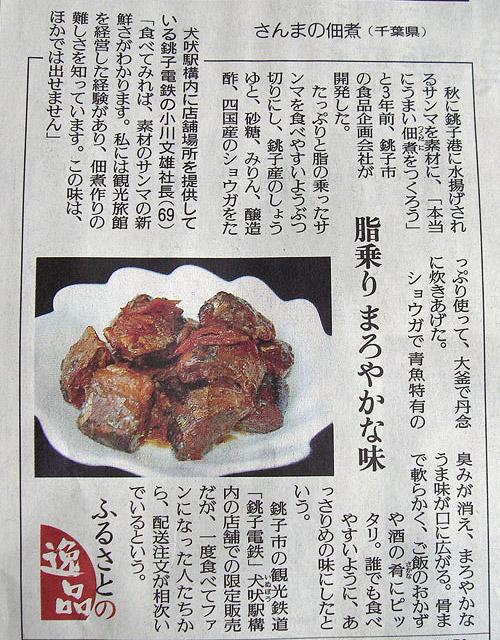 犬吠駅の佃煮が読売新聞で掲載された記事内容