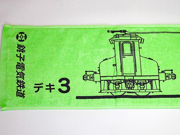 銚子電鉄マフラータオル